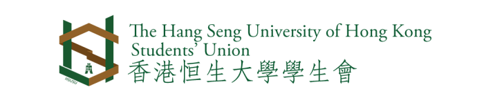 香港恒生大學學生會 The Hang Seng University of Hong Kong Students' Union